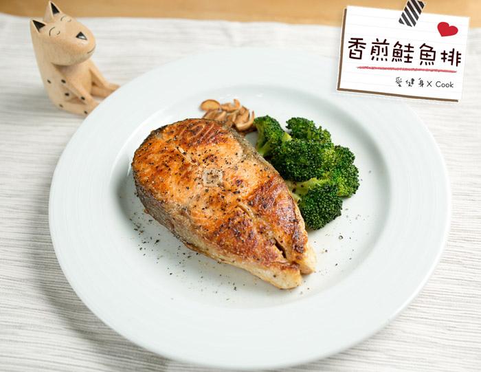香煎鮭魚排.jpg