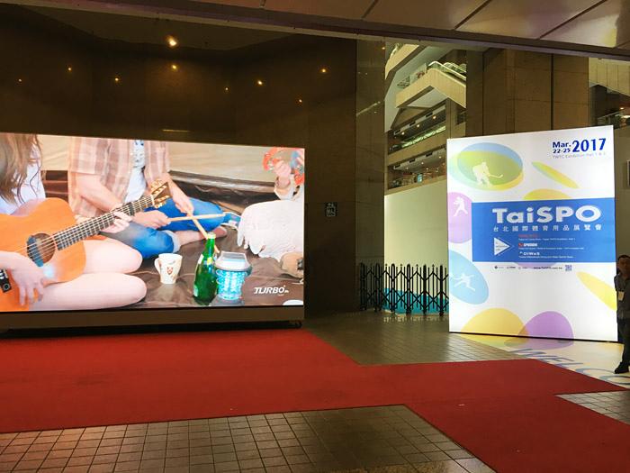 2017台北國際體育用品展覽會