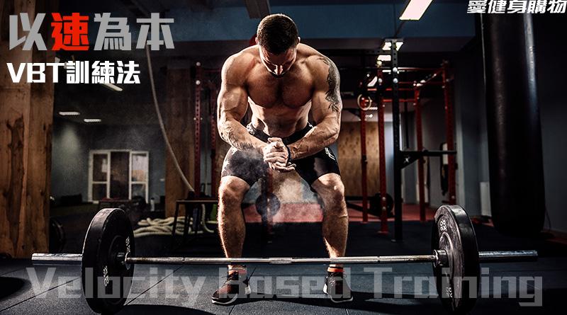 velocity-based-training