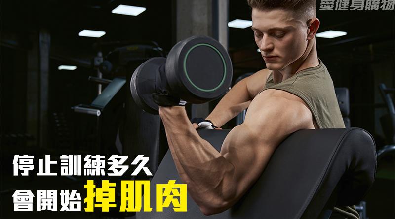 停止訓練多久會開始掉肌肉 - 首圖.jpg