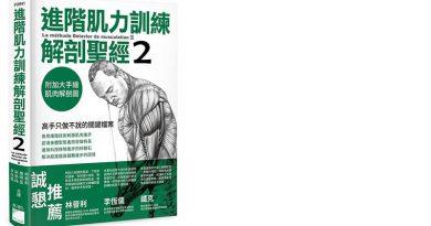 進階肌力訓練解剖聖經2.jpg
